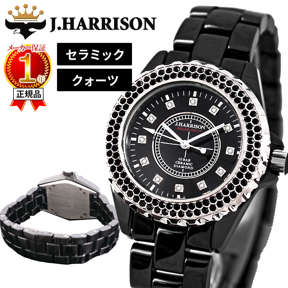 【正規代理店公認店舗】 ジョンハリソン J.HARRISON  オールセラミック天然ダイヤモンド付 腕時計 JH-012BK 時計 腕時計 メンズ ブランド 【代引不可】