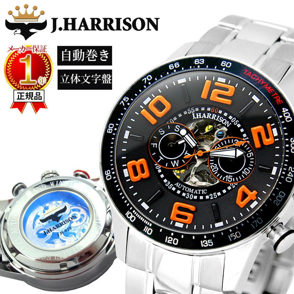 【正規代理店公認店舗】 ジョンハリソン J.HARRISON 3D多機能付両面スケルトン自動巻時計 JH-020BO 時計 腕時計 メンズ ブランド 【代引不可】