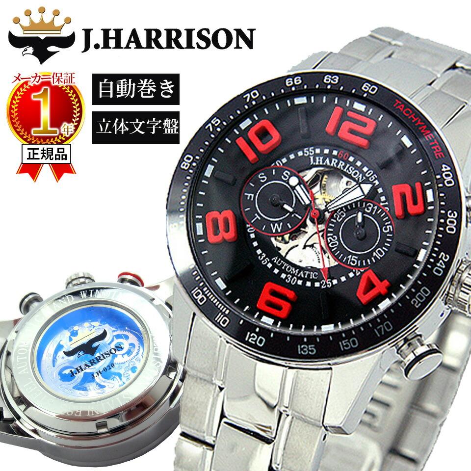 【正規代理店公認店舗】 ジョンハリソン J.HARRISON 3D多機能付両面スケルトン自動巻時計 JH-020BR 時計 腕時計 メンズ ブランド 【代引不可】