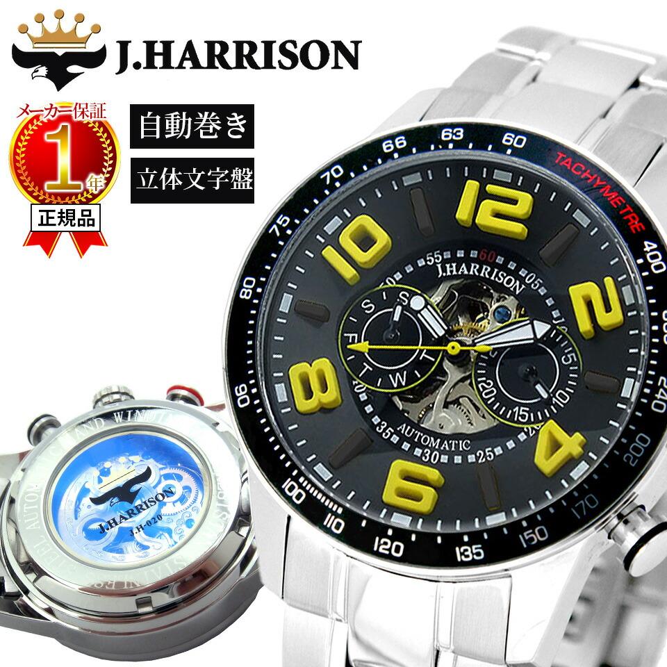 【正規代理店公認店舗】 ジョンハリソン J.HARRISON 3D多機能付両面スケルトン自動巻時計 JH-020BY 時計 腕時計 メンズ ブランド 【代引不可】