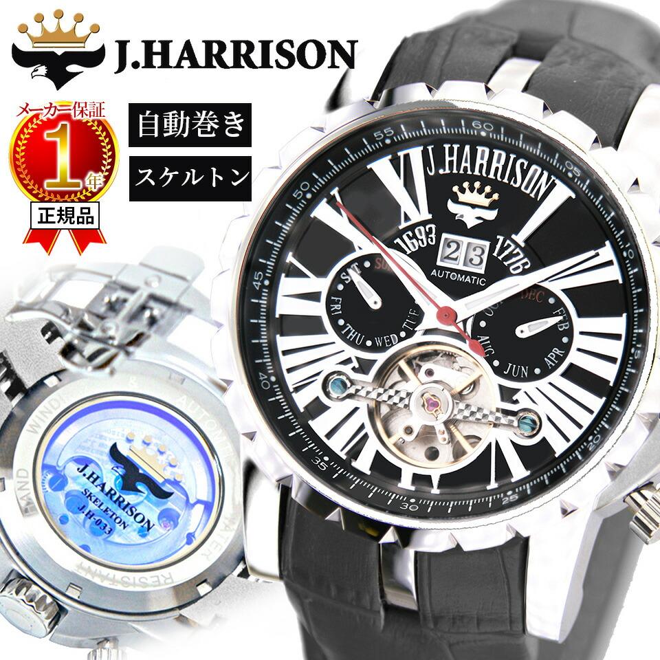 【正規代理店公認店舗】 ジョンハリソン J.HARRISON ビッグテンプ付多機能表示・自動巻&手巻き時計 JH-033SB 時計 腕時計 メンズ ブランド 【代引不可】