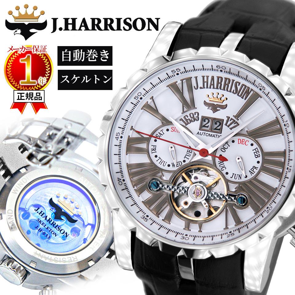 【正規代理店公認店舗】 ジョンハリソン J.HARRISON ビッグテンプ付多機能表示・自動巻&手巻き時計 JH-033SW 時計 腕時計 メンズ ブランド 【代引不可】