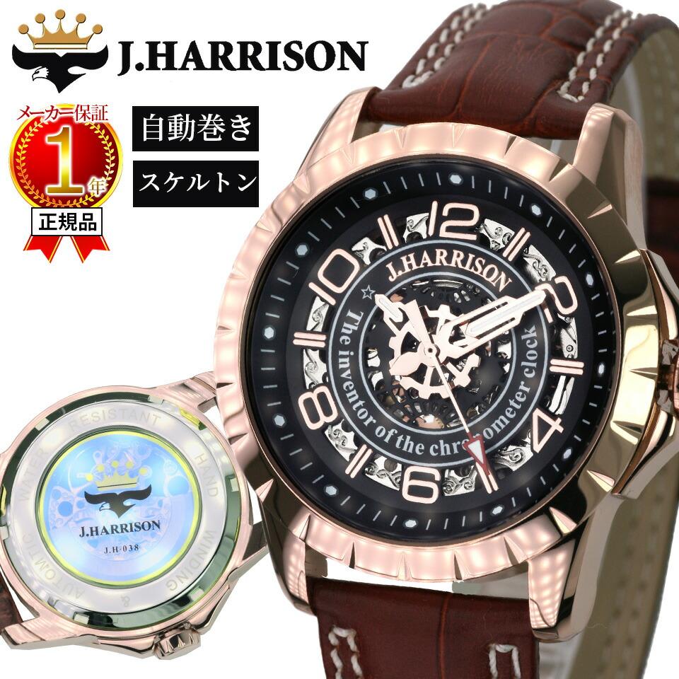 【正規代理店公認店舗】 ジョンハリソン J.HARRISON 両面スケルトン自動巻&手巻紳士用腕時計 JH-038PB 時計 腕時計 メンズ ブランド 【代引不可】