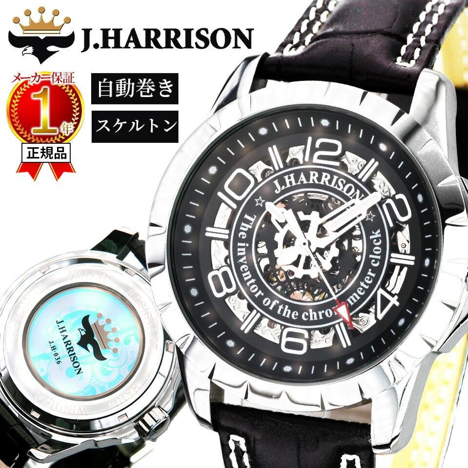 【正規代理店公認店舗】 ジョンハリソン J.HARRISON 両面スケルトン自動巻&手巻紳士用腕時計 JH-038SB 時計 腕時計 メンズ ブランド 【代引不可】