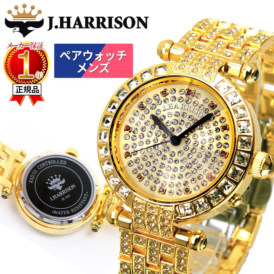 【正規代理店公認店舗】 ジョンハリソン J.HARRISON 天然ルビー1石シャーニング電池式電波時計【メンズ】 JH-088M 時計 腕時計 メンズ ブランド 【代引不可】