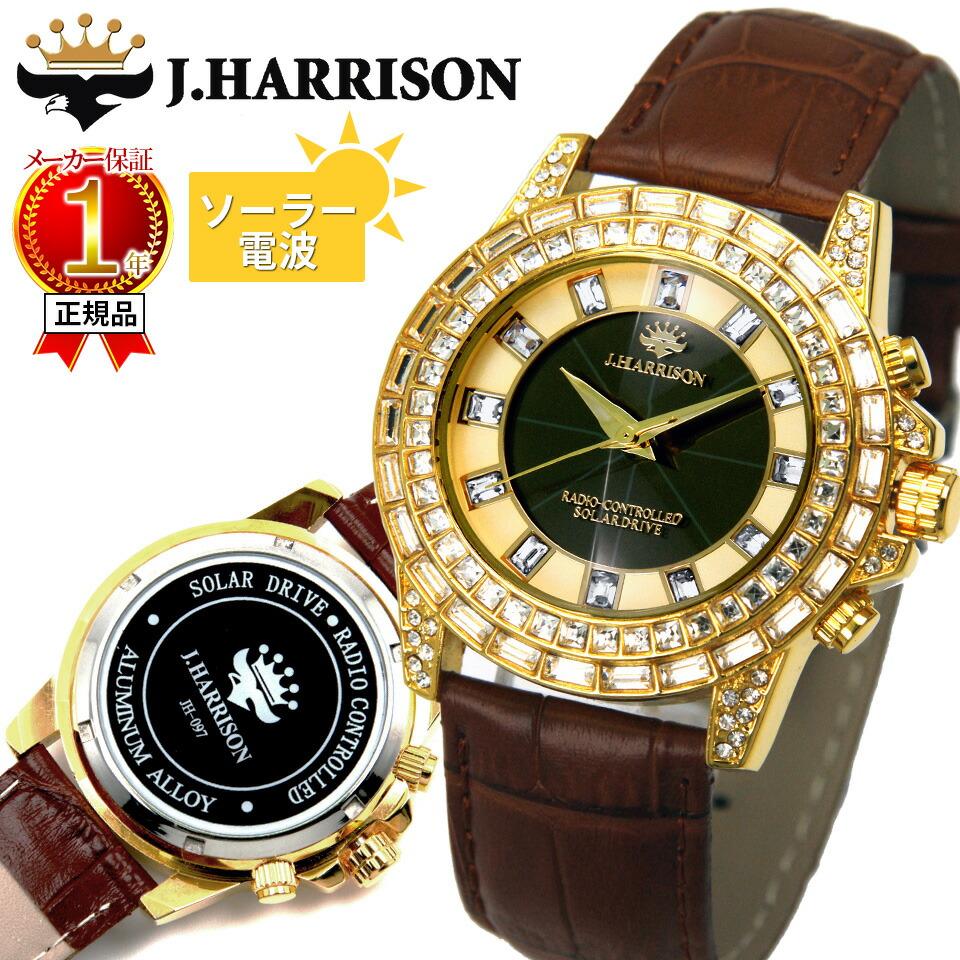 【正規代理店公認店舗】 ジョンハリソン J.HARRISON シャニングソーラー電波時計革ベルト JH-097GB 時計 腕時計 メンズ ブランド 【代引不可】