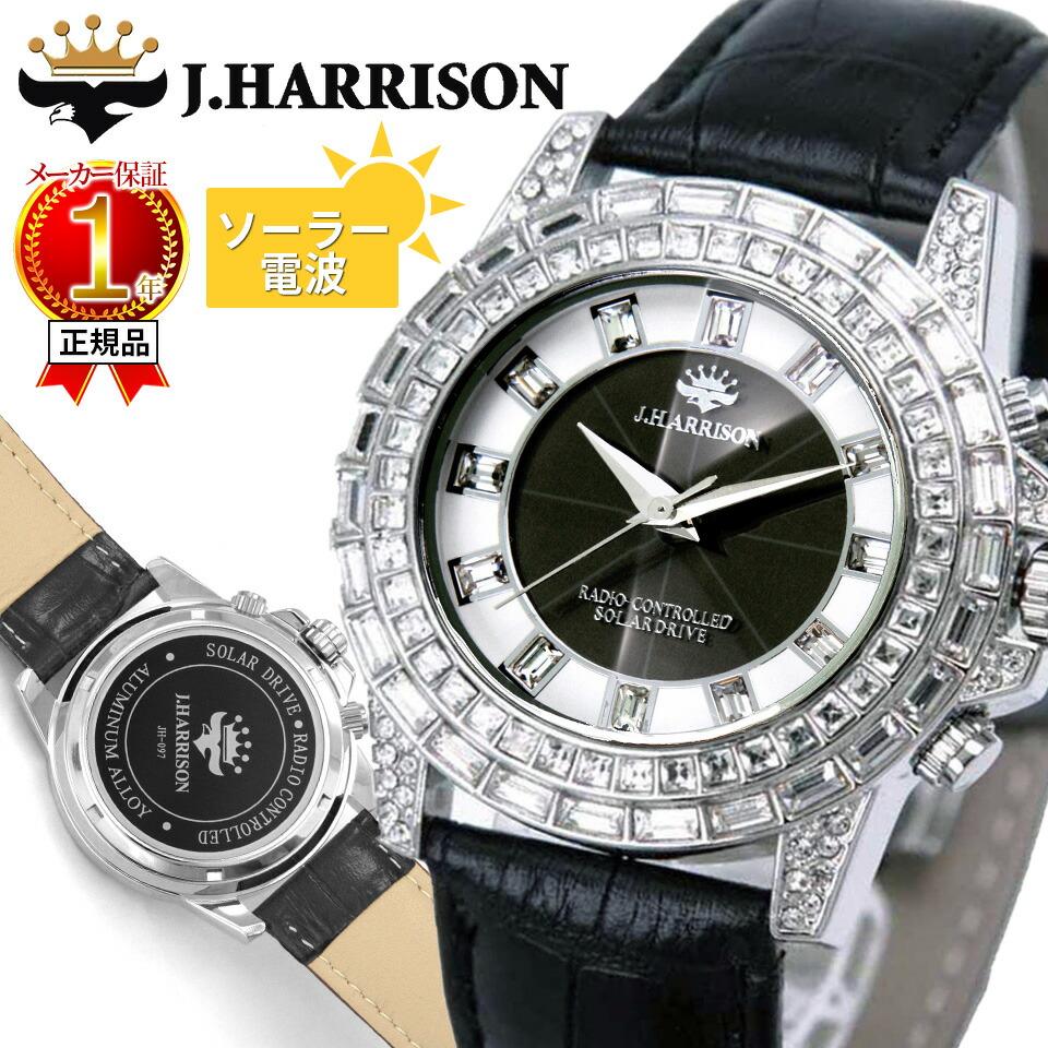 【正規代理店公認店舗】 ジョンハリソン J.HARRISON シャニングソーラー電波時計革ベルト JH-097SB 時計 腕時計 メンズ ブランド 【代引不可】