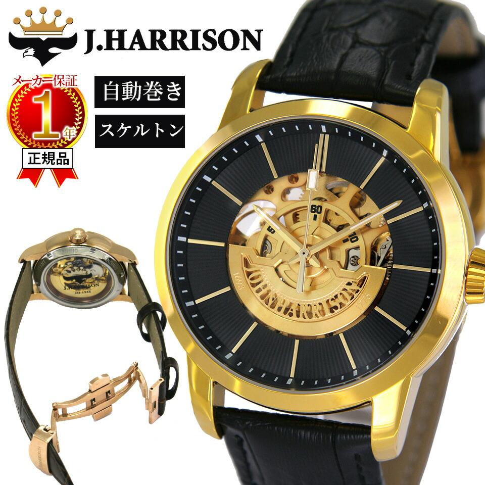 【正規代理店公認店舗】 ジョンハリソン J.HARRISON 高速回転大型テンプ付き・両面スケルトン自動巻時計 JH-1946GB 時計 腕時計 メンズ ブランド 【代引不可】