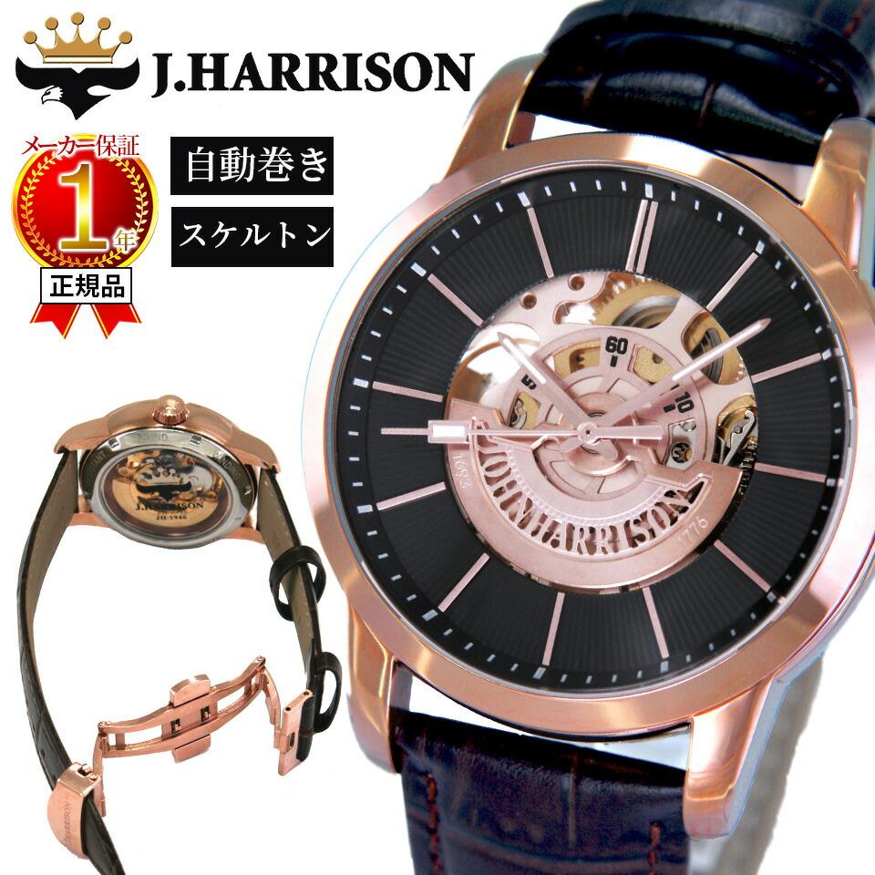 【正規代理店公認店舗】 ジョンハリソン J.HARRISON 高速回転大型テンプ付き・両面スケルトン自動巻時計 JH-1946PB 時計 腕時計 メンズ ブランド 【代引不可】