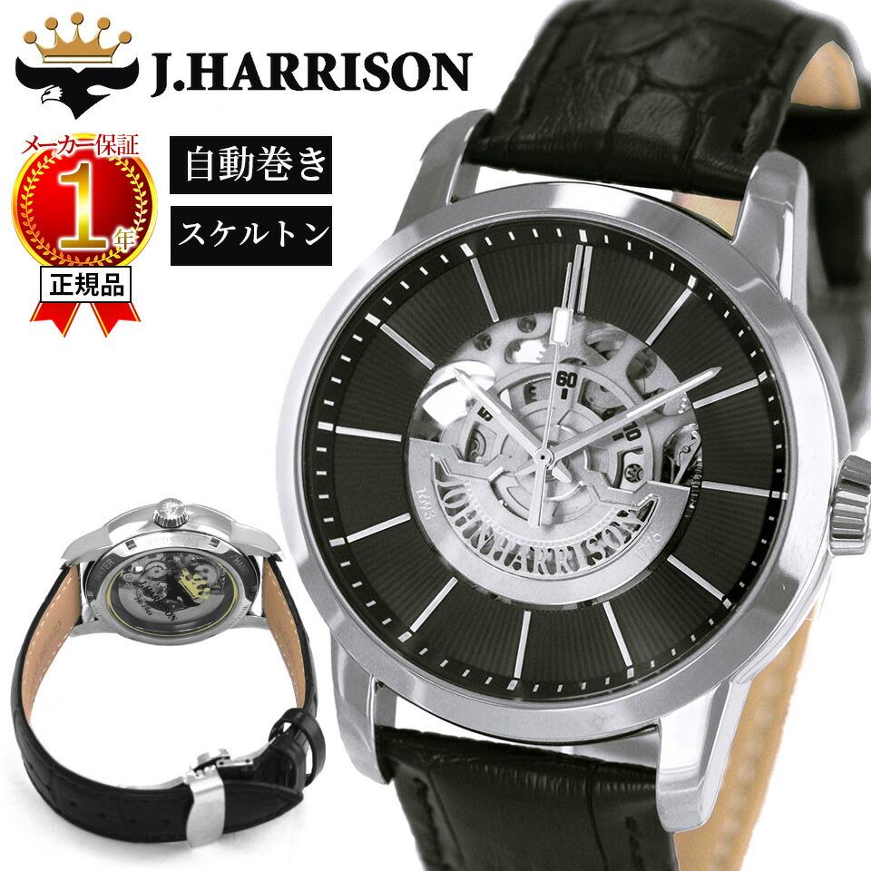 【正規代理店公認店舗】 ジョンハリソン J.HARRISON 高速回転大型テンプ付き・両面スケルトン自動巻時計 JH-1946SB 時計 腕時計 メンズ ブランド 【代引不可】