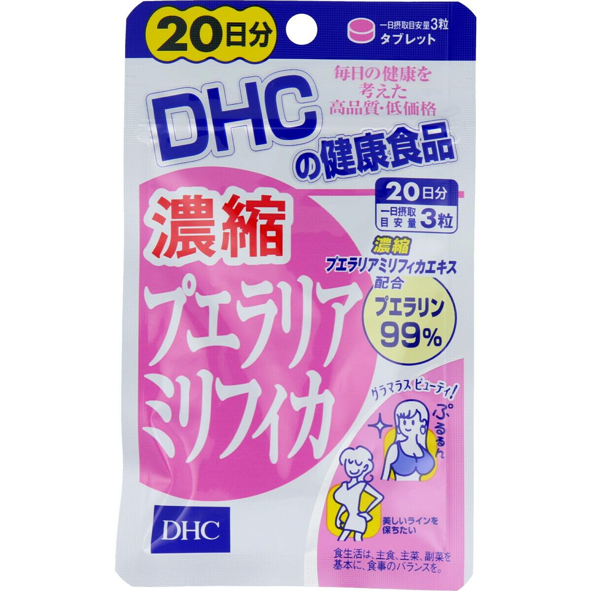【送料無料】【3個セット】DHC 濃縮プエラリアミリフィカ 20日分 60粒入 サプリメント プエラリア 美容 美容サプリ ハーブ 健康食品  健康【代引不可】