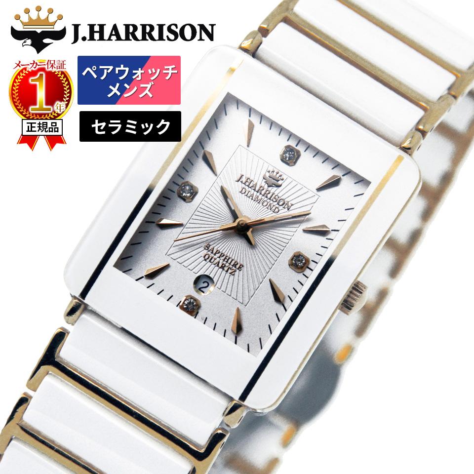 【正規代理店公認店舗】 ジョンハリソン J.HARRISON 天然ダイヤモンド 付 セラミック 時計 jh-030mwh 腕時計 メンズ レディース ブランド 【代引不可】