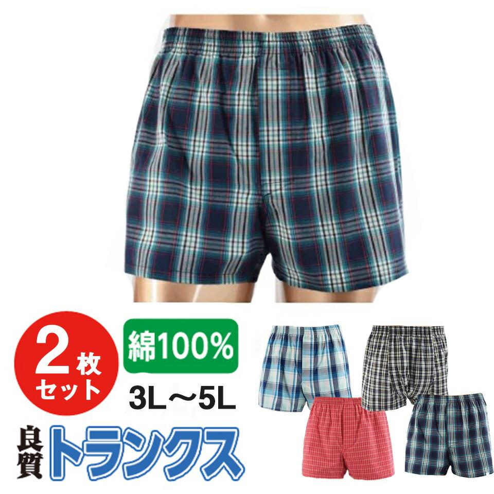 綿100% コットン 紳士 下着 トランクス 福袋 ギフト まとめ買い 受注生産品 日本製 良質 安い 2枚セット 5L 4L 50代 大きいサイズ おまかせ 3L 前開き 40代 パンツ おしゃれ メンズ