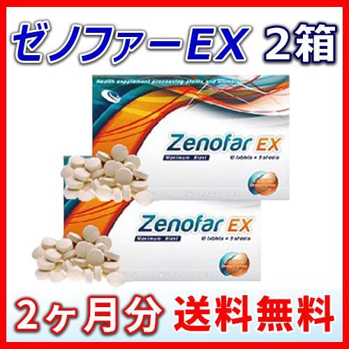 品名無記名プライバシー配送! 大感謝祭!!1/9まで!ゼノファーEX(Zenofar EX)2箱セット2ヶ月分