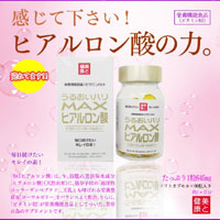 MAX hyaluronic acid 60 grain ★ 6,000 yen (tax incl.) or more shopping in! Beauty supplements hyaluronic acid formulations supplement collagen compound supplement ★ cheap sale bargain