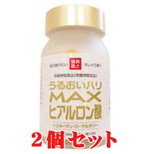 MAXヒアルロン酸 2個セット 美容サプリメント ヒアルロン酸配合サプリメント コラーゲン配合サプリメント ハーブ健康本舗【ラッキーシール対応】
