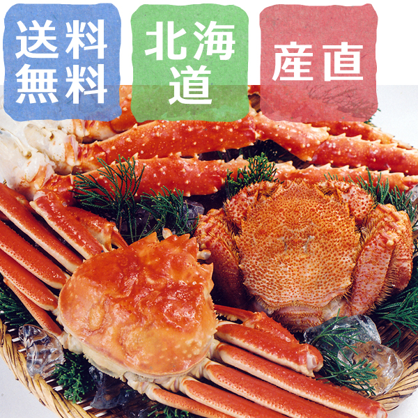 札幌の市場から直送 蟹3種(毛蟹・ずわい蟹・タラバガニ)