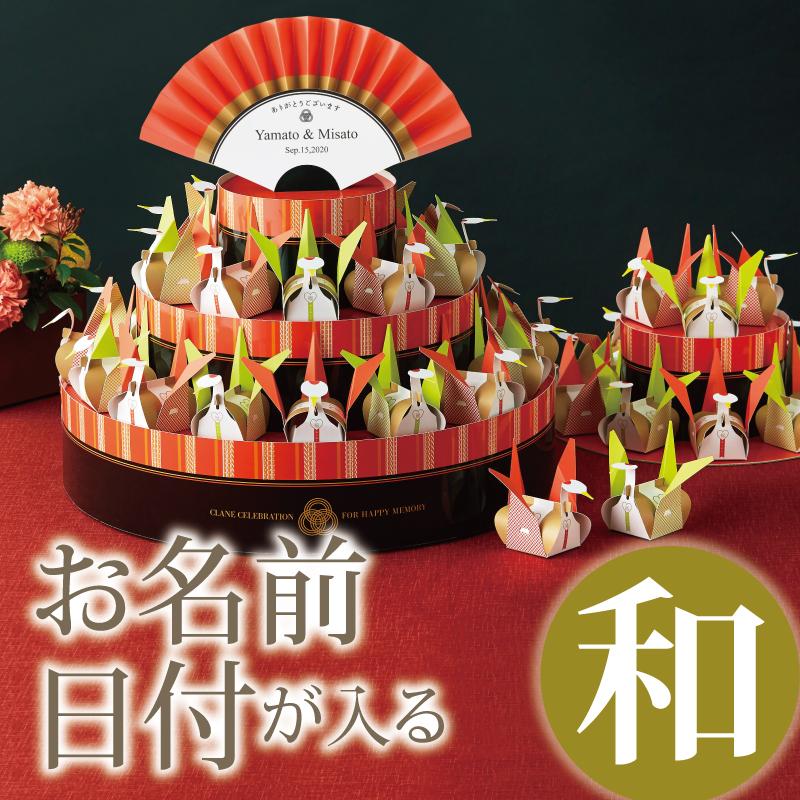 プチギフト 結婚式 お菓子 メオトヅル(こんぺいとう)42個セット ウェディング 披露宴 名入れ