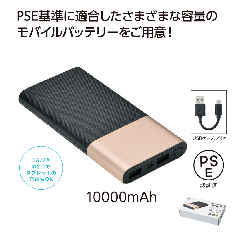 モバイルバッテリー10000mAh【48個セット/カートン売】モバイル バッテリー タブレット 510000mAh PSEマーク 電池 充電 チャージ イベント 景品 粗品 まとめ買い[SP]