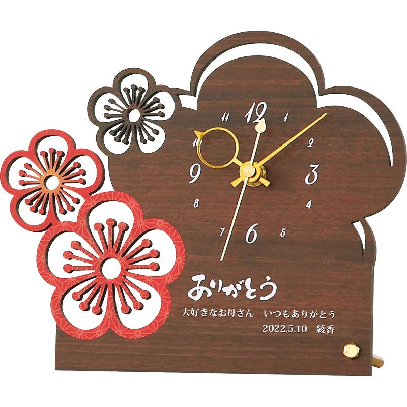 和の心 置時計(梅) 母の日 mothersday 母 お母さん morhter ありがとう 親ギフト 親プレゼント 時計 クロック 和 和風 和装 名入れ お洒落 おしゃれ[BW]