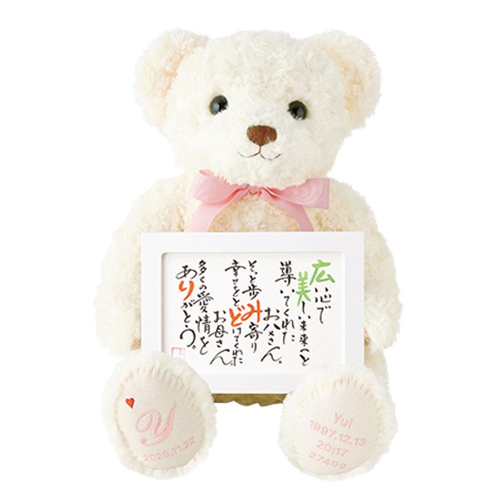 ハローネベア 名詩タイプ バニラクリーム(1体)結婚式 ご両親贈呈品 両親 プレゼント 記念品 贈呈品 披露宴 ありがとう ウエイトドール