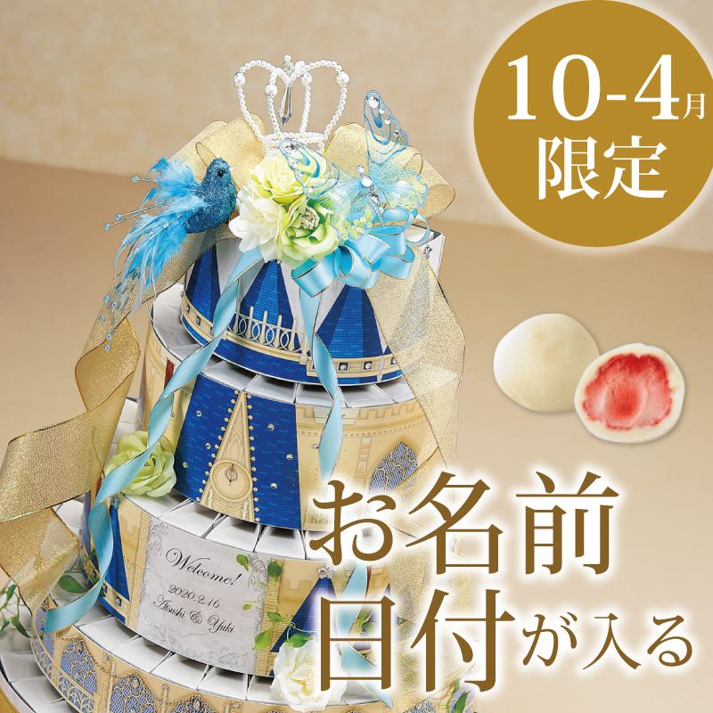 ディア・プリンセス(WSC) 62個セット【10月~4月限定】 プチギフト 結婚式 ウェディング 披露宴 名入れ オーダー お菓子