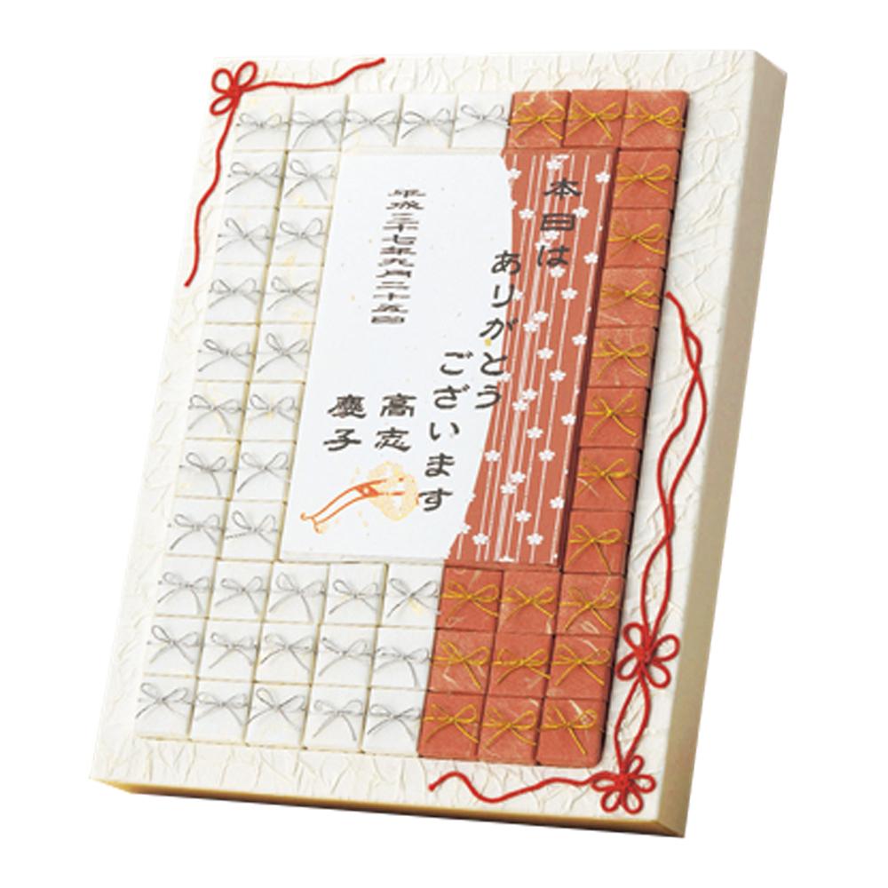 プチギフト 結婚式 お菓子 縁・結美(えんむすび) 53個セット ウェディング 披露宴 名入れ