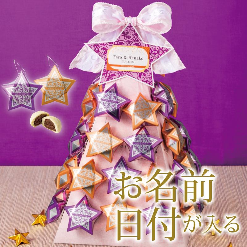 スパークリングスター クッキー 43個セット クリスマス プチギフト 結婚式 ウェディング 披露宴 名入れ オーダー お菓子