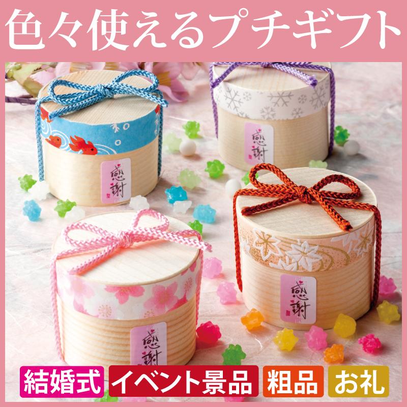 四季の彩 プチギフト お菓子 金平糖 こんぺいとう 和 和風 和婚 結婚式 お礼 景品 粗品