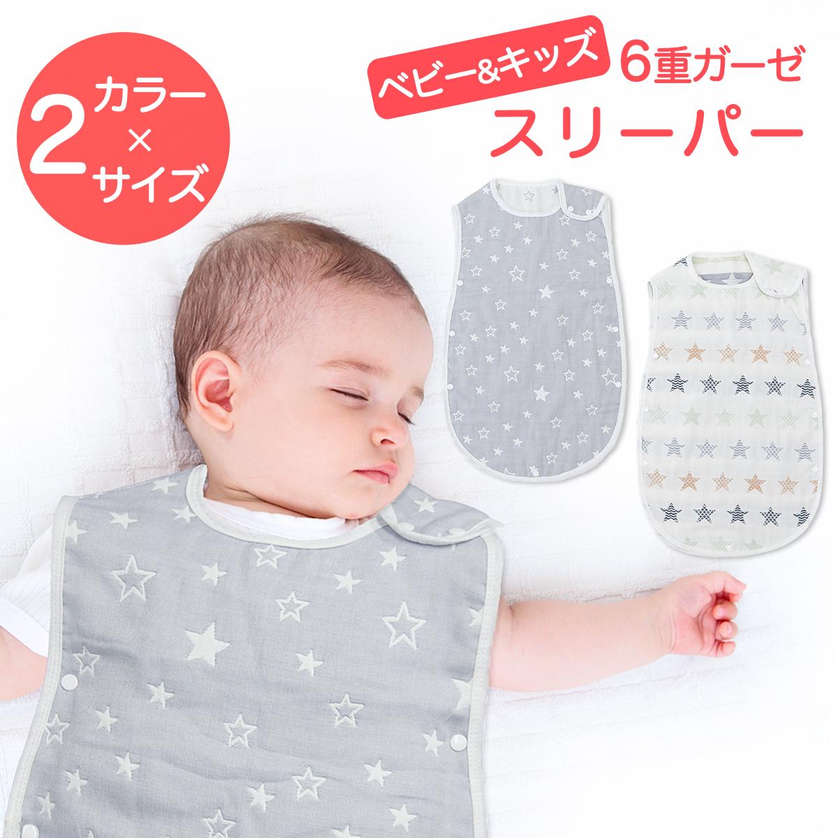スリーパー 爆売りセール開催中 ベビー キッズ 6重ガーゼ 人気海外一番 赤ちゃん ふっかふか