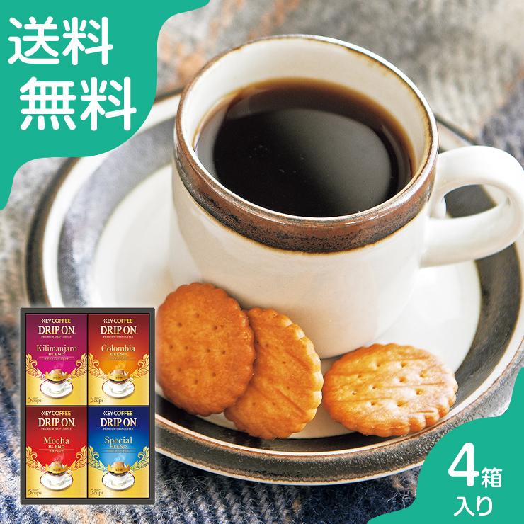 どなたにも喜ばれるコーヒーギフト 贈り物_a 送料無料 キーコーヒー ドリップオン レギュラーコーヒーギフト 大好評です キャンセル不可 ※ギフト包装 KDV-20M 内容変更 セールSALE%OFF 無料