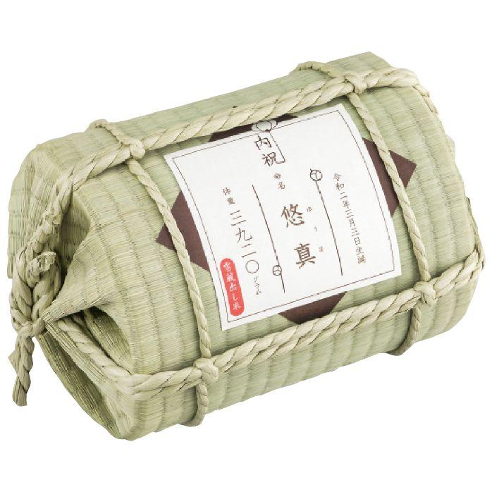 送料無料 【出産内祝い】 (名入れ) い草俵に入れた体重米 新潟県産 こしひかり EF-T70