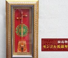 【幅38cmx高さ73cm】飾り用 モンゴル 馬頭琴縁起物 ばとうきん