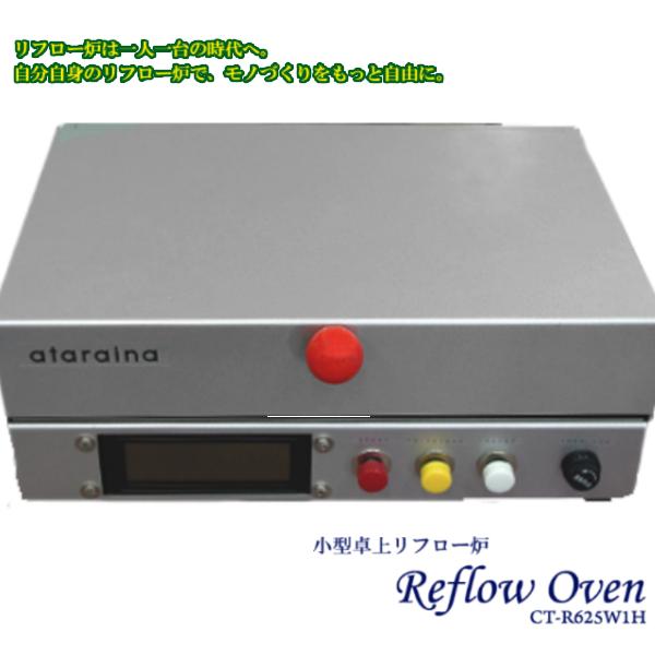 パーソナル卓上小型リフロー炉 CT-R625W1H 電極ヒータ/小型/シンプル構造/簡単操作/ホビー/試作/卓上REFLOW/