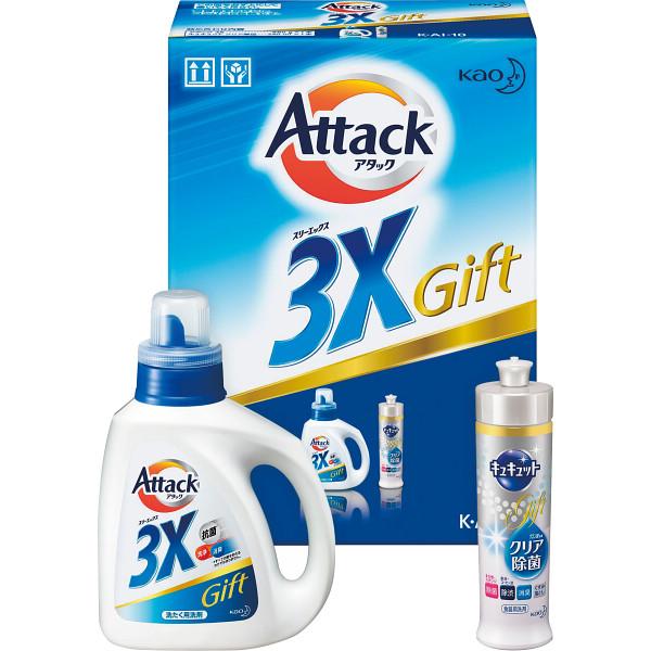 贈り物ならギフト専門店に任せて安心 花王 上品 アタック3Xギフト KAI-10 ギフト 人気海外一番 プレゼント 御祝 内祝 お返し