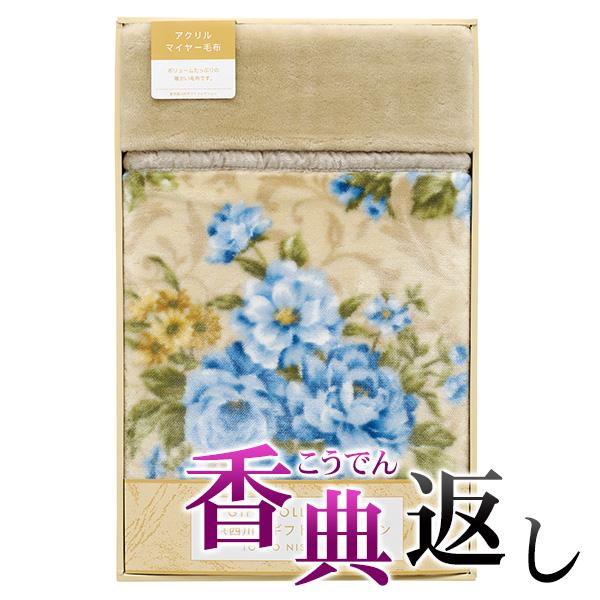 香典返し 30%OFF 東京西川 アクリルマイヤー毛布(毛羽部分)