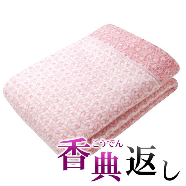香典返し 30%OFF 和布小紋 クリル衿付合せ毛布1枚(毛羽部分) ピンク