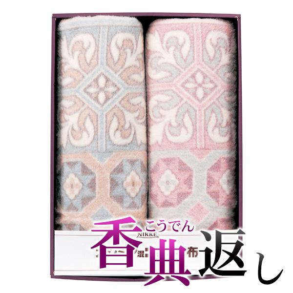 香典返し 30%OFF ニッケ カシミヤ入りウール毛布(毛羽部分)2枚セット