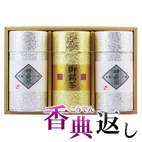 香典返し 30%OFF 静岡銘茶セット