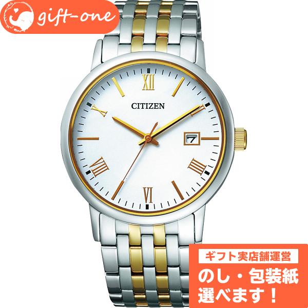 メンズ プレゼント メンズ腕時計 SS メッセージカード おしゃれ 腕時計 おしゃれ シチズン ギフト お返し 祝い お名入れカード