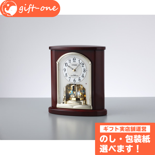 シチズン 木枠電波置時計 時計 おしゃれ 電波 ギフト おしゃれ お返し プレゼント お名入れカード メッセージカード SS