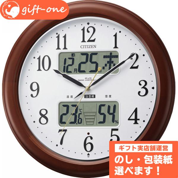 お名入れカード SS 時計 電波 メッセージカード お返し おしゃれ 温湿度計付電波掛時計(自動点灯ライト付) ギフト おしゃれ プレゼント シチズン
