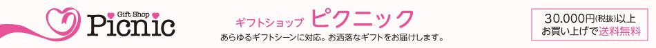 ギフトショップピクニック:北海道からお届けするセレクトギフトショップ
