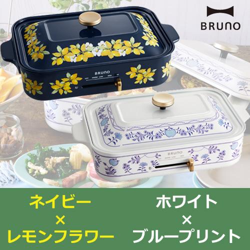 おまけ付き BRUNO コンパクト ホットプレート レモンフラワー ブループリント ブルーノ BOE-021 限定柄