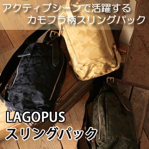 MILESTO LAGOPUS スリングバッグ【送料無料!】LAGOPUS(ラゴパス) スリングパック バックパック milesto ミレスト 迷彩 本革 トラベル