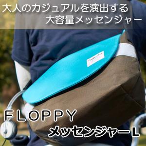 【数量限定オマケ付!】FLOPPY メッセンジャーL【送料無料!】メッセンジャーバッグ  MILESTO FLOPPY(フロッピー)シリーズバッグ・小物・ブランド雑貨 バッグ メッセンジャーバッグ イデアインターナショナル IDEA トラベル