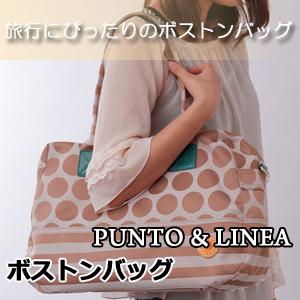 Punto&Linea ボストンバッグ【送料無料!】ドット柄 ストライプ柄 手持ちかばん 鞄 おしゃれ レディース 旅行 トラベル