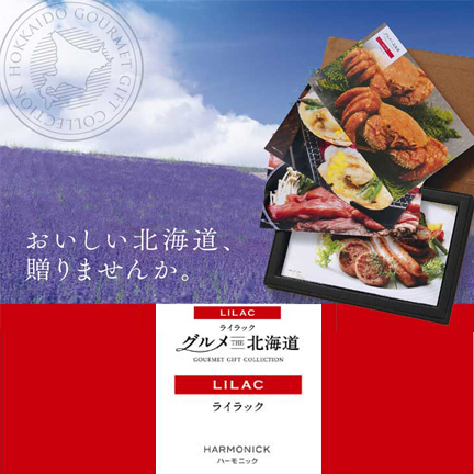 カード式カタログギフト グルメTHE北海道 ライラック ギフト カタログ 内祝い お祝い プレゼント