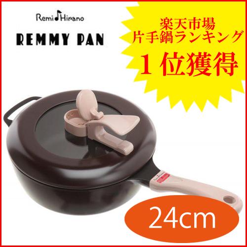 【送料無料】平野レミ レミパン ブラウン (24cm) フライパン IH・ガス対応 キッチン 鍋 RHF-202
