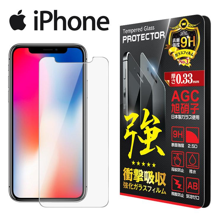 iPhone12 フィルム mini ガラスフィルム 与え ブランド買うならブランドオフ iPhone11 pro max iphone 12 iPhone SE SE2 2020 iphone6s 第2世代 iphone7 iphone8 iphone12pro XR ip XS plus iphone5 iphone6 X iphone5s